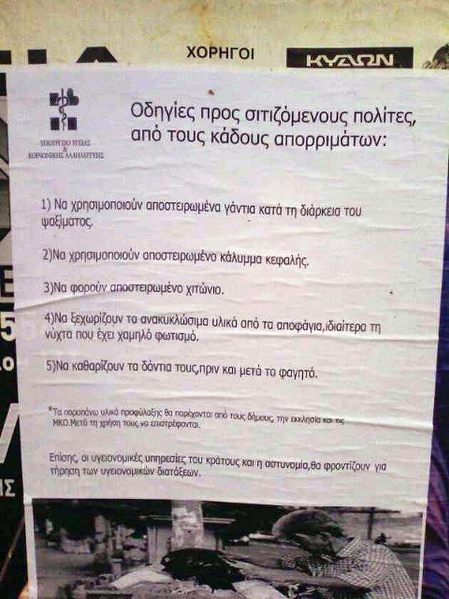 Οδηγίες του υπουργείου Υγείας για τους σιτιζόμενους από κάδους απορριμμάτων!