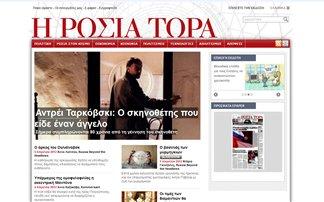 Οι Ρώσοι άνοιξαν ενημερωτικό site στα ελληνικά