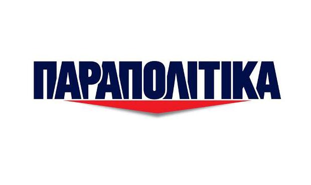 ΠΑΡΑΠΟΛΙΤΙΚΑ (logo)