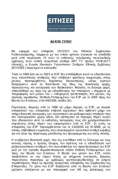 Ανακοίνωση ΕΙΤΗΣΕΕ για την απόφαση του ΕΣΡ για τον ART TV