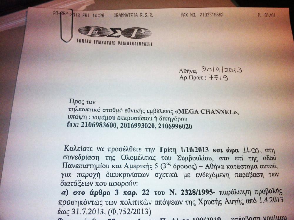 Το ΕΣΡ κατηγορεί το MEGA ότι δεν προβάλλει τη Χρυσή Αυγή!