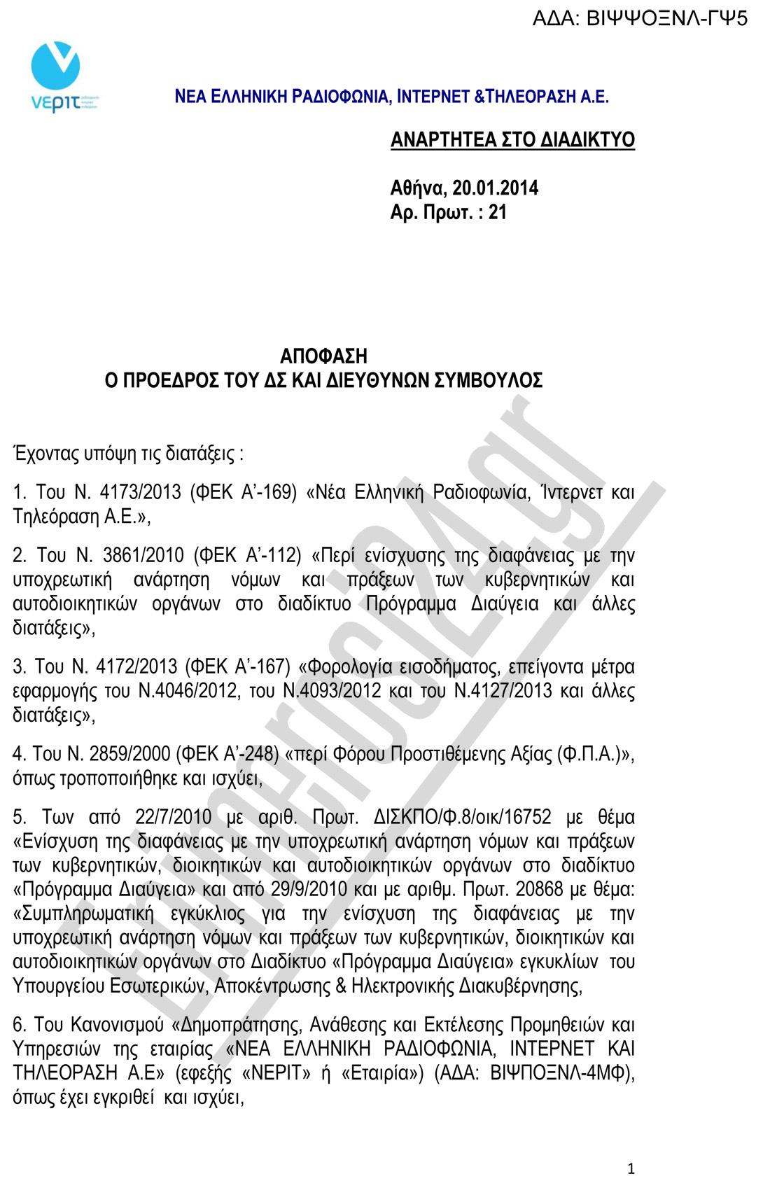 Σκάνδαλο: δίνουν 6.900 στη δημοσιογράφο Θ. Αναγνωστοπούλου για να βρει πρόγραμμα (έγγραφο)