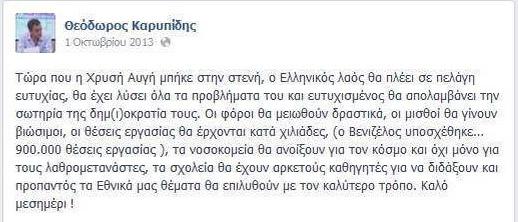 Υποψήφιος του ΣΥΡΙΖΑ κάλεσε στην εκπομπή του τον Κασιδιάρη (video) – ανάρτηση ΣΟΚ στο f/b για τη Χρυσή Αυγή!