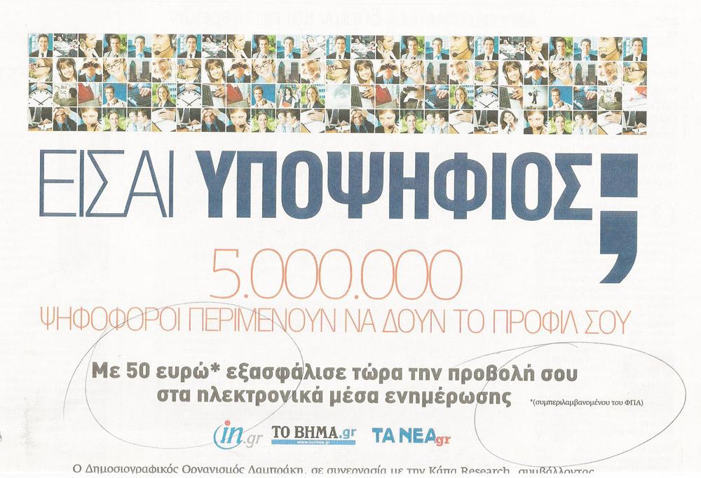 50άρικα για προβολή υποψηφίων ζητά ο ΔΟΛ (εικόνα)