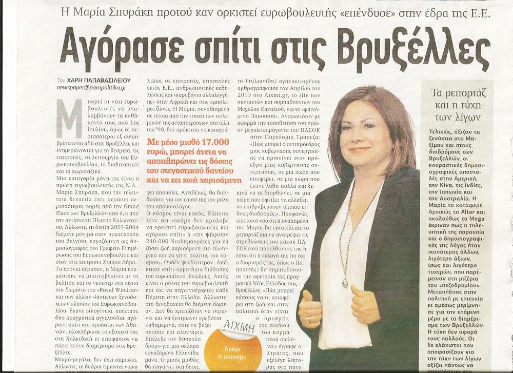 Η Μαρία Σπυράκη αγόρασε σπίτι στις Βρυξέλες