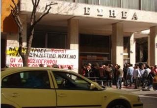 ΕΣΗΕΑ κτίριο