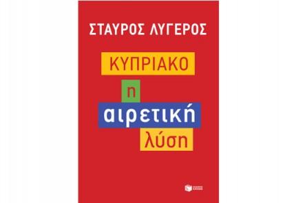Το νέο βιβλίο του Σταύρου Λυγερού, «Κυπριακό: Η αιρετική λύση»