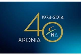 Σαμαράς: Βάζουμε σήμερα τα θεμέλια της Νέας Ελλάδας (βίντεο για τα 40 χρόνια της ΝΔ)
