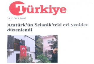 Πανηγύρια τουρκολάγνων, εγκαινιάστηκε ξανά το «πατρικό» του Κεμάλ στη Θεσσαλονίκη