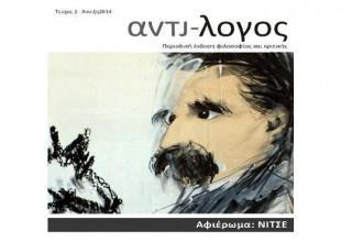 Περιοδικό αντι-λογος - ετήσια έκδοση φιλοσοφίας