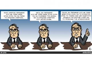Κυβερνητικό έργο