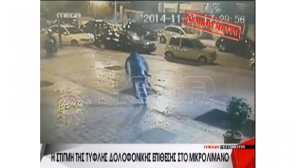 Βίντεο-ντοκουμέντο: Τρέχει με το καλάσνικοφ ο δράστης μετά το μακελειό