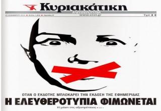"""Μετά την κυβέρνηση και το φίμωμα της ΕΡΤ, ήρθε η σειρά της """"ιδιωτικής πρωτοβουλίας"""""""