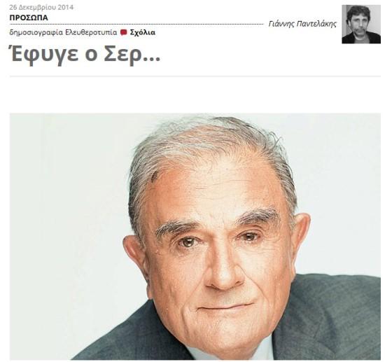 Δημοσιογράφοι γράφουν για τον Σεραφείμ Φυντανίδη
