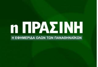 «Πράσινη»