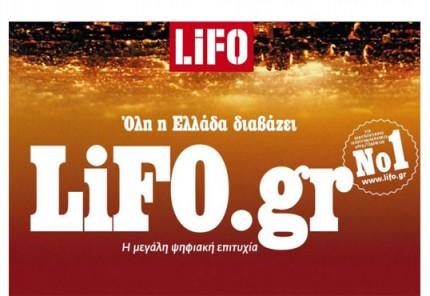 Όλη η Ελλάδα διαβάζει lifo.gr
