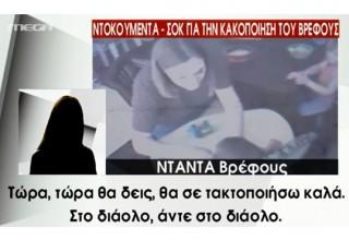 Θεσσαλονίκη: Ντοκουμέντο - σοκ για κακοποίηση βρέφους
