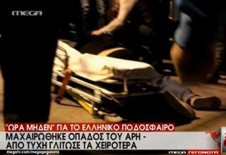 Αιματηρές συμπλοκές οπαδών στη Θεσσαλονίκη (βίντεο)