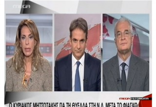 Η απίστευτη απάντηση του Κυριάκου όταν τον ρώτησαν αν ο Μεϊμαράκης του μίλησε «γαλλικά»