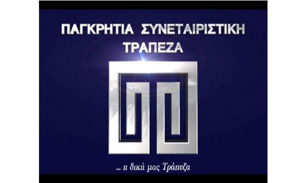 Αποτέλεσμα εικόνας για ΠΑΓΚΡΗΤΙΑ ΤΡΑΠΕΖΑ