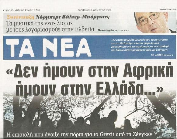 Η διαπλοκή στην υπηρεσία των ξένων κέντρων που θέλει την Ελλάδα εκτός Σένγκεν