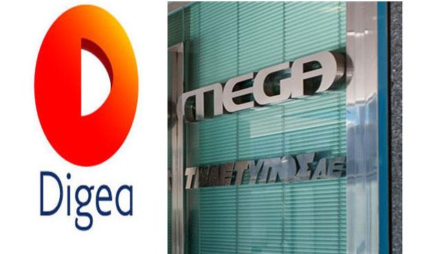 Αποτέλεσμα εικόνας για DIGEA-MEGA