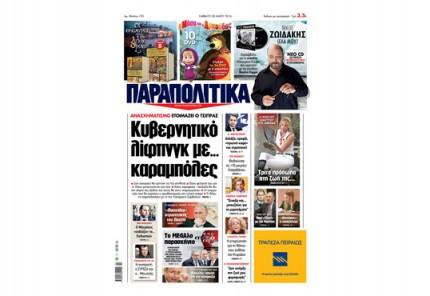 """Διαβάστε αύριο στα """"Παραπολιτικά"""" 28-5-2016"""