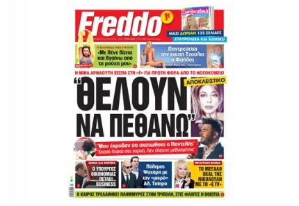 """Το πρωτοσέλιδο της """"Freddo"""" 27-6-2016"""