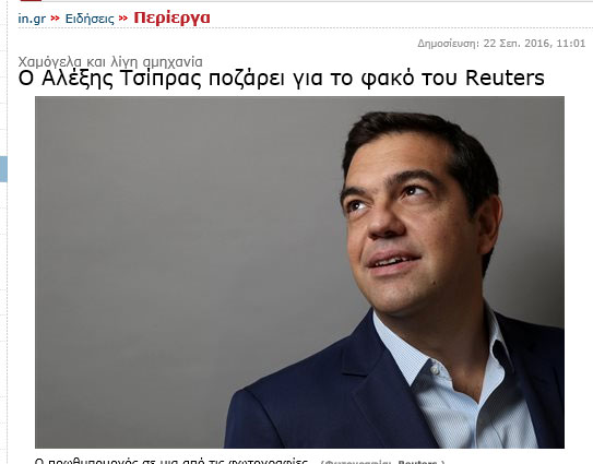 """Στα """"περίεργα"""" έχει το in.gr τη φωτογράφιση Τσίπρα στο Reuters"""