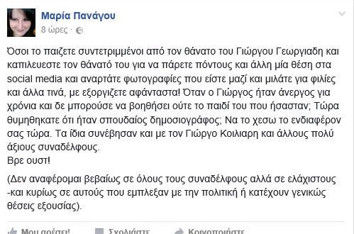 το οργισμένο μήνυμα της δημοσιογράφου Μαρίας Πανάγου στο Facebook