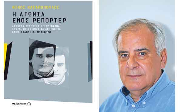d01019502a Όταν ο Λαμπράκης ζήτησε από τον Χασαπόπουλο να μην ξαναγράψει για ...